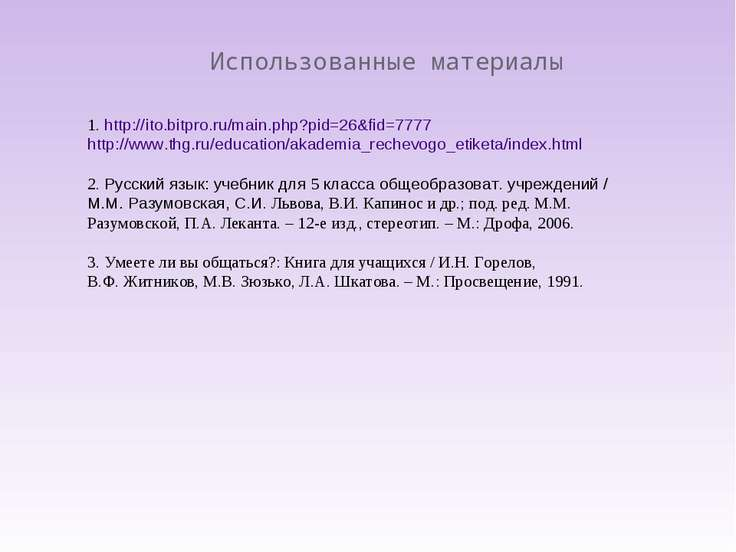 Использованные материалы 1. http://ito.bitpro.ru/main.php?pid=26&fid=7777 htt...