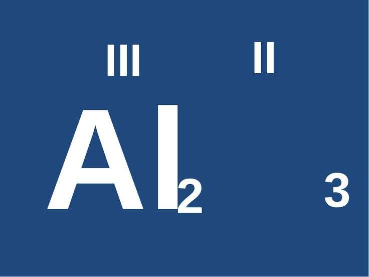 Аl O III II 2 3