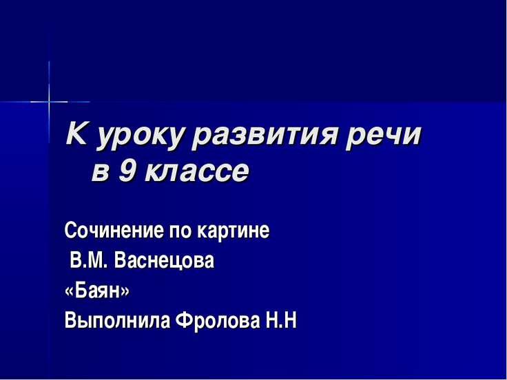 К уроку развития речи в 9 классе Сочинение по картине В.М. Васнецова «Баян» В...