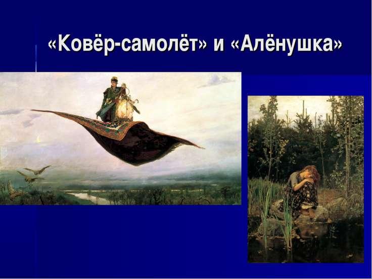 «Ковёр-самолёт» и «Алёнушка»