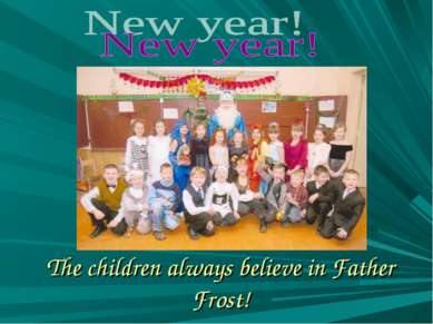 The children always believe in Father Frost!
