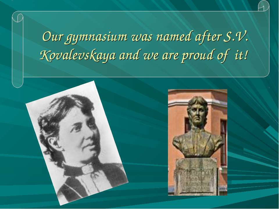 Our gymnasium was named after S.V. Kovalevskaya and we are proud of it!