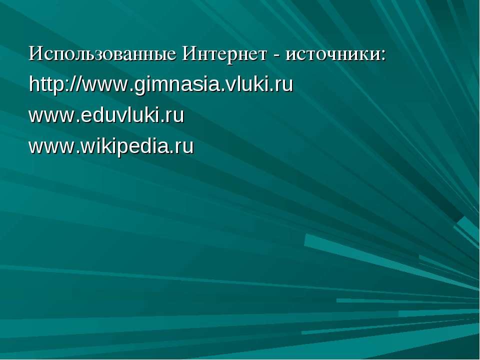 Использованные Интернет - источники: http://www.gimnasia.vluki.ru www.eduvluk...