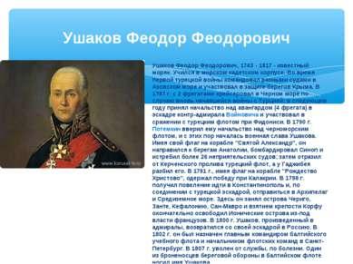 Ушаков Феодор Феодорович Ушаков Феодор Феодорович, 1743 - 1817 - известный мо...