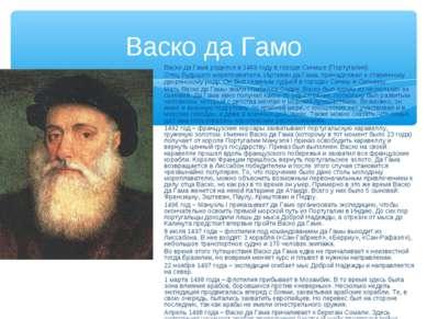 Васко да Гамо Васко да Гама родился в 1469 году в городе Синише (Португалия)....