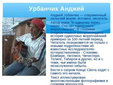 Урбанчик Анджей Анджей Урбанчик — современный польский моряк, яхтсмен, писате...