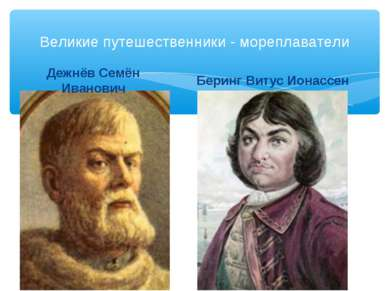 Великие путешественники - мореплаватели Дежнёв Семён Иванович Беринг Витус Ио...