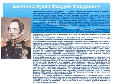 Беллинсгаузен Фаддей Фаддеевич Беллинсгаузен Фаддей Фаддеевич (1778–1852), ро...