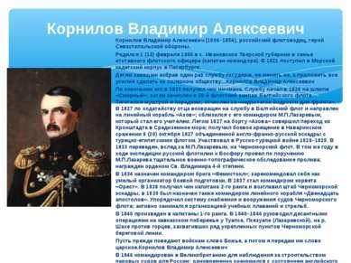 Корнилов Владимир Алексеевич Корнилов Владимир Алексеевич (1806–1854), россий...