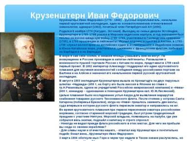 Крузенштерн Иван Федорович Крузенштерн Иван Федорович (1770– 1846) – русский ...