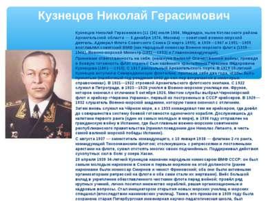 Кузнецов Николай Герасимович Кузнецов Николай Герасимович (11 (24) июля 1904,...
