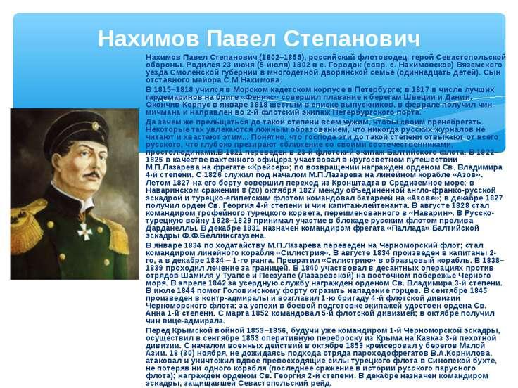 Нахимов Павел Степанович Нахимов Павел Степанович (1802–1855), российский фло...