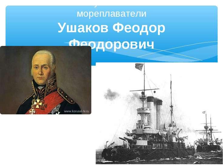 Великие путешественники – мореплаватели Ушаков Феодор Феодорович