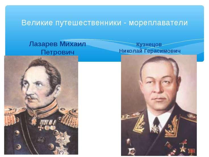 Великие путешественники - мореплаватели Лазарев Михаил Петрович Кузнецов Нико...