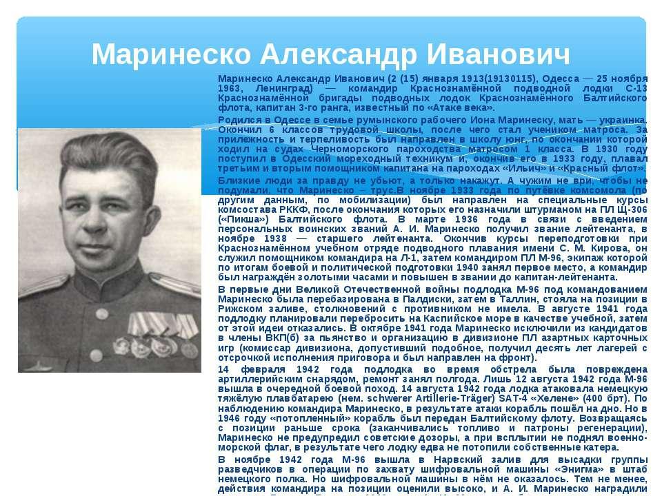Маринеско Александр Иванович  Маринеско Александр Иванович (2 (15) января 19...