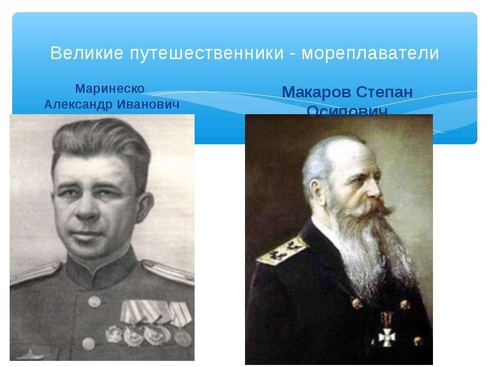 Великие путешественники - мореплаватели Маринеско Александр Иванович Макаров ...
