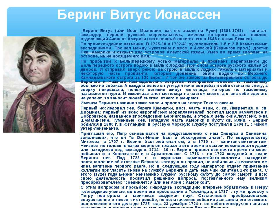 Беринг Витус Ионассен Беринг Витус (или Иван Иванович, как его звали на Руси)...