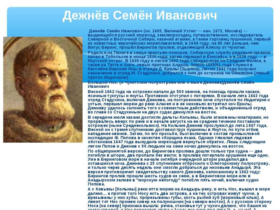 Дежнёв Семён Иванович  Дежнёв Семён Иванович (ок. 1605, Великий Устюг — нач....