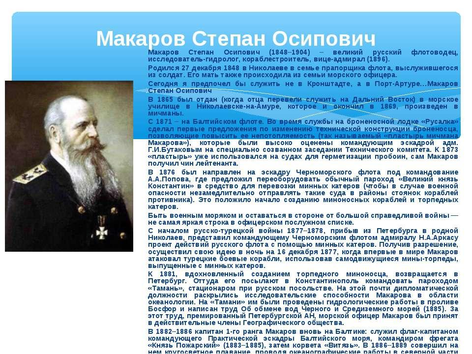 Макаров Степан Осипович Макаров Степан Осипович (1848–1904) – великий русский...