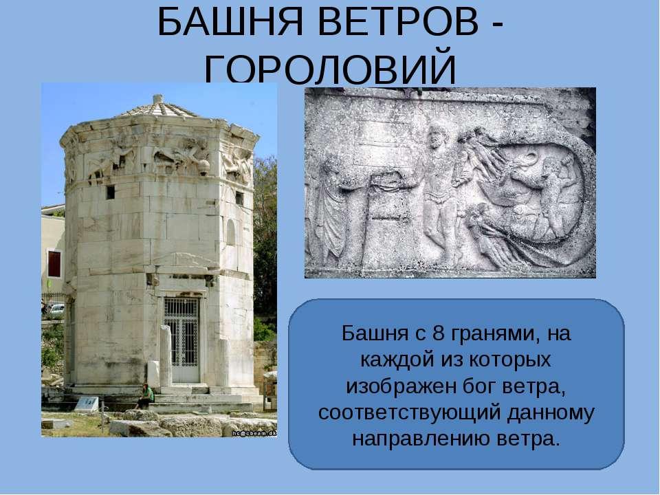 БАШНЯ ВЕТРОВ - ГОРОЛОВИЙ Башня с 8 гранями, на каждой из которых изображен бо...