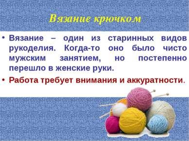 Вязание крючком Вязание – один из старинных видов рукоделия. Когда-то оно был...