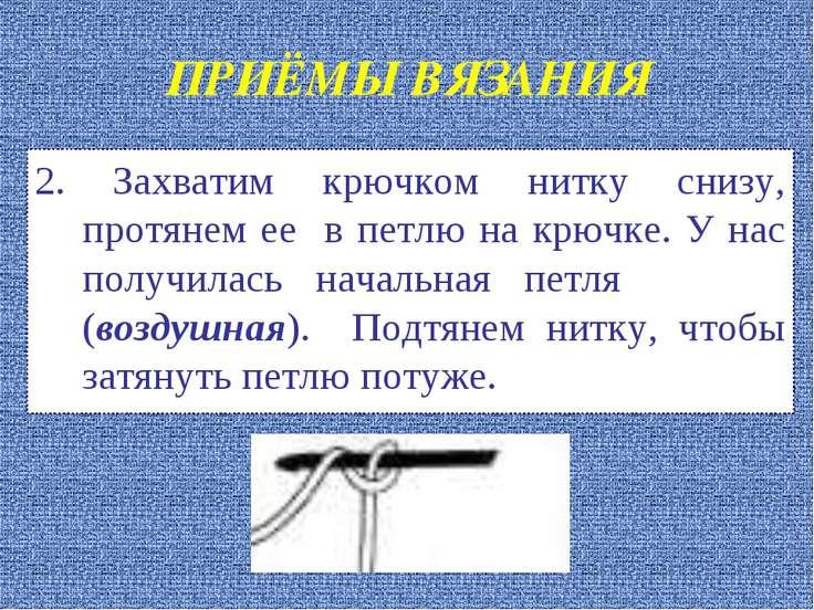 ПРИЁМЫ ВЯЗАНИЯ 2. Захватим крючком нитку снизу, протянем ее в петлю на крючке...