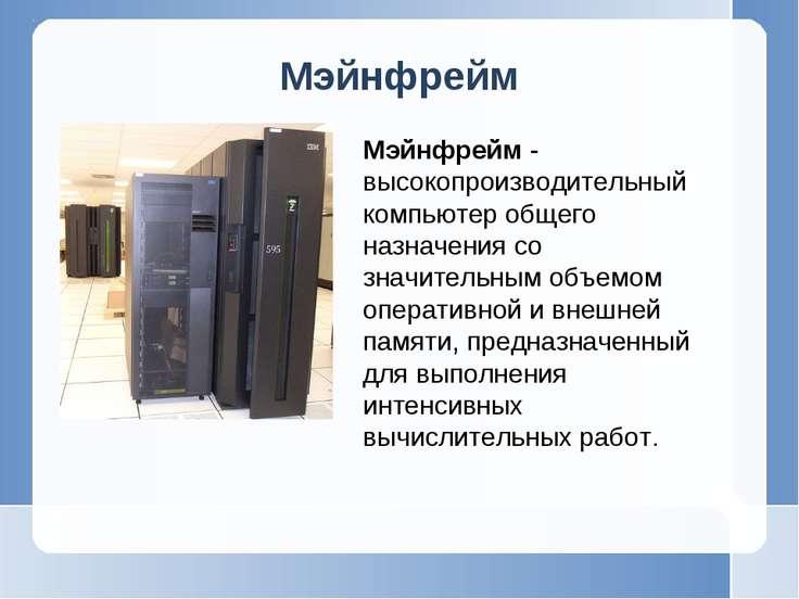 Мэйнфрейм Мэйнфрейм - высокопроизводительный компьютер общего назначения со з...