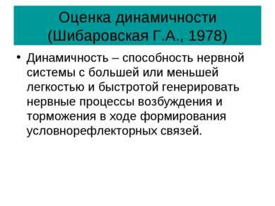 Оценка динамичности (Шибаровская Г.А., 1978) Динамичность – способность нервн...