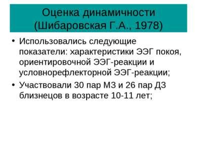 Оценка динамичности (Шибаровская Г.А., 1978) Использовались следующие показат...