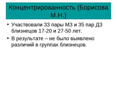 Концентрированность (Борисова М.Н.) Участвовали 33 пары МЗ и 35 пар ДЗ близне...