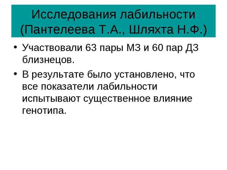 Исследования лабильности (Пантелеева Т.А., Шляхта Н.Ф.) Участвовали 63 пары М...