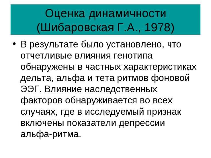 Оценка динамичности (Шибаровская Г.А., 1978) В результате было установлено, ч...