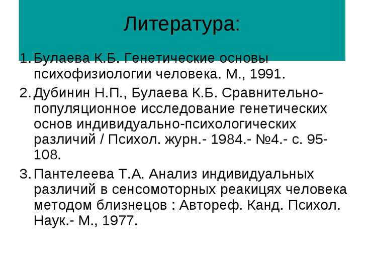 Литература: Булаева К.Б. Генетические основы психофизиологии человека. М., 19...