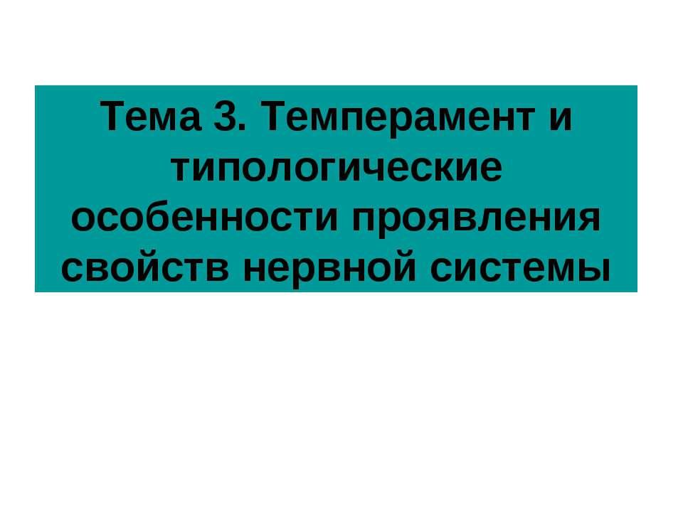 Тема 3. Темперамент и типологические особенности проявления свойств нервной с...