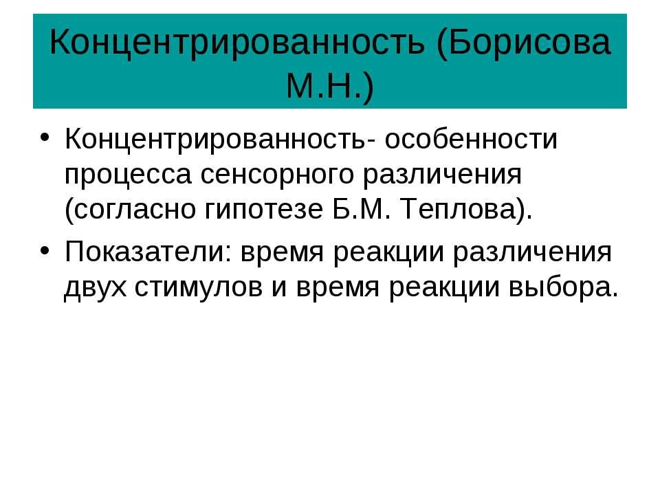 Концентрированность (Борисова М.Н.) Концентрированность- особенности процесса...