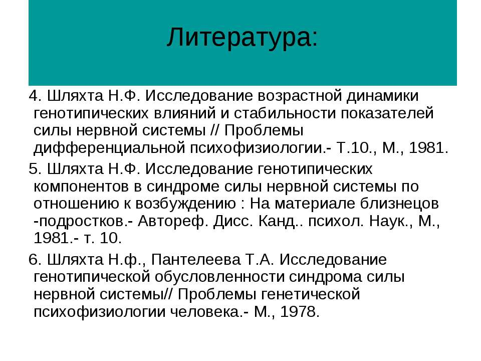 Литература: 4. Шляхта Н.Ф. Исследование возрастной динамики генотипических вл...