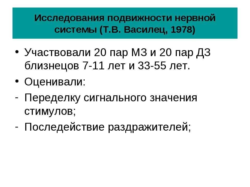 Исследования подвижности нервной системы (Т.В. Василец, 1978) Участвовали 20 ...