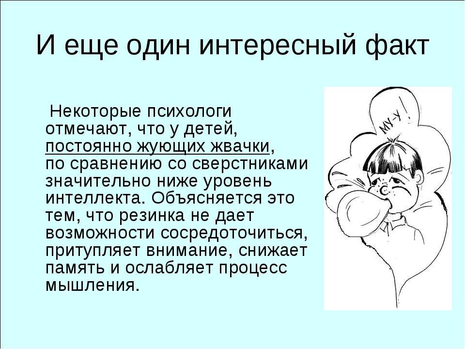 Иеще один интересный факт Некоторые психологи отмечают, что удетей, постоян...