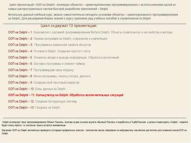 Цикл презентаций «ООП на Delphi» посвящен объектно – ориентированному програм...