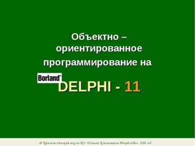 Объектно – ориентированное программирование на DELPHI - 11 @ Краснополянская ...