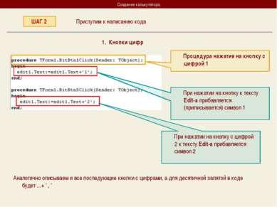 Создание калькулятора Приступим к написанию кода ШАГ 2 1. Кнопки цифр Процеду...