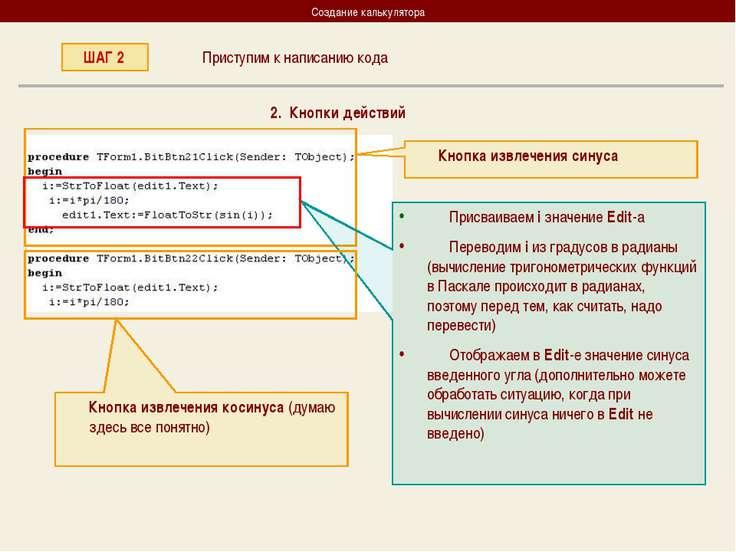 Создание калькулятора Приступим к написанию кода ШАГ 2 2. Кнопки действий Кно...