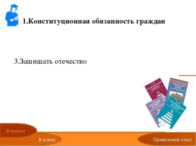 1.Конституционная обязанность граждан Избирать в органы государственной власт...