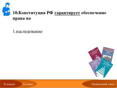 Правильный ответ 10.Конституция РФ гарантирует обеспечение права на наследова...