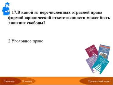 Правильный ответ 17.В какой из перечисленных отраслей права формой юридическо...