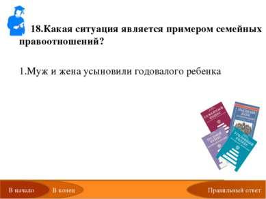 Правильный ответ 18.Какая ситуация является примером семейных правоотношений?...