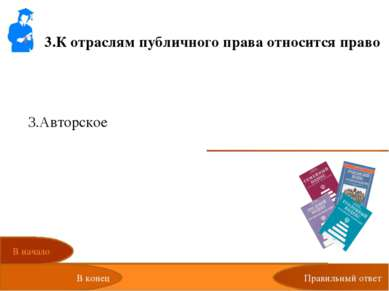 3.К отраслям публичного права относится право Гражданское Торговое Авторское ...