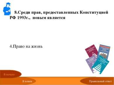 Правильный ответ 8.Среди прав, предоставленных Конституцией РФ 1993г., новым ...