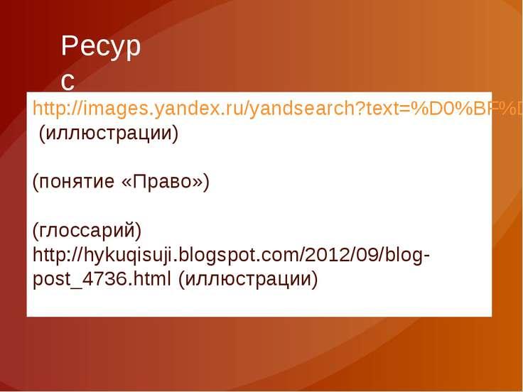 Ресурс http://images.yandex.ru/yandsearch?text=%D0%BF%D1%80%D0%B0%D0%B2%D0%BE...