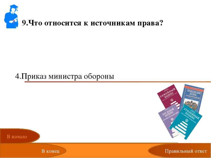 Правильный ответ 9.Что относится к источникам права? Газетная статья о военно...